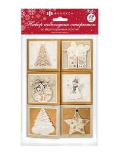 Набор Феникс+ Новогодние открытки Gold 48041/72