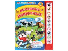 Обучающая книга Умка Союзмультфильм Домашние животные 9785919418306 Umka