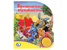 Обучающая книга Умка Бременские музыканты 9785506022244 Umka