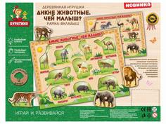 Игрушка Буратино Дикие животные 26-29-1