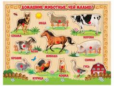 Игрушка Буратино Домашние животные 26-29-2