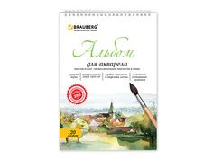Альбом для акварели Brauberg А4 20 листов 126308