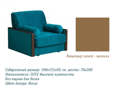 Кресло-кровать Росанна-м4 Фиеста