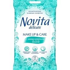 Влажные салфетки NOVITA для лица NOVITA Make Up 15 шт с мицеллярной водой