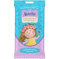 Влажные салфетки NOVITA для лица Gapchinska 15 шт для снятия макияжа с миндальным молочком