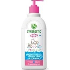 Средство Synergetic концентрированное для мытья детской посуды, сосок, бутылочек и игрушек, 500 мл