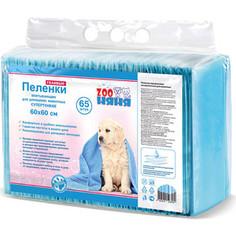 Пеленки ZОО няня Гелевые впитывающие супертонкие 60х60 для домашних животных 65шт (3570)