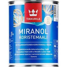 Краска декоративная TIKKURILA Miranol Koristemaali ( Миранол ) золото 0.1л.