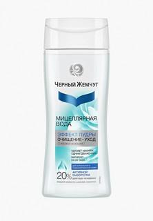 Мицеллярная вода Черный Жемчуг для Нормальной и Комбинированной кожи, 200 мл