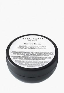 """Мыло для бритья Acca Kappa """"Белый Мускус"""" для чувствительной кожи 200 мл """"Белый Мускус"""" для чувствительной кожи 200 мл"""