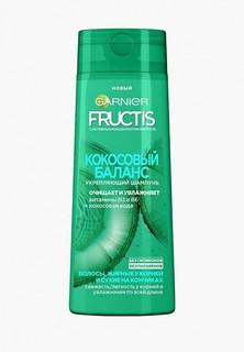 """Шампунь Garnier Fructis """"Кокосовый Баланс"""", укрепляющий, для волос жирных у корней и сухих на кончиках, 250 мл, с кокосовой водой"""