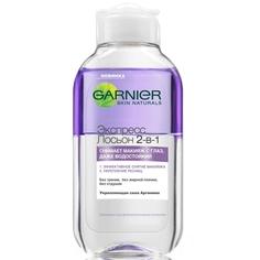 GARNIER Экспресс лосьон для снятия макияжа с глаз 2 в 1