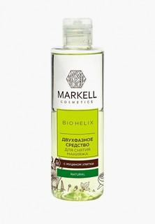Средство для снятия макияжа Markell BIO HELIX ДВУХФАЗНОЕ С МУЦИНОМ УЛИТКИ