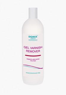Средство для снятия гель-лака Domix GEL VARNISH REMOVER