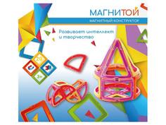 Конструктор Магнитой Конус LL-1008