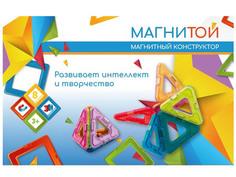 Конструктор Магнитой 8 треугольников LL-1002