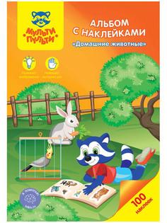 Альбом с наклейками Мульти-Пульти Домашние животные 100шт АН_21629