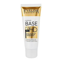 Праймер для лица EVELINE BASE FULL HD матирующий 3 в 1