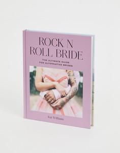 Вдохновляющая книга для организации бракосочетаний Rock n roll bride - Мульти Books