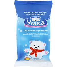Мыло Умка активное для стирки детского белья, против пятен, 100 г Umka