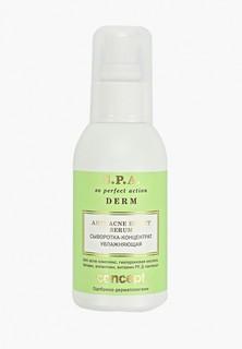 Сыворотка для лица Concept увлажняющая (Anti-acne effect serum (20+)