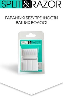 Split&Razor - Полировочная насадка на машинки для стрижки волос Split&Razor