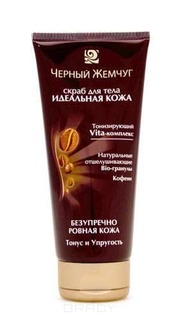 Черный жемчуг - Скраб для тела Идеальная кожа, 200 мл