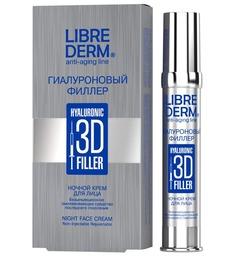Librederm - Гиалуроновый 3D филлер ночной крем для лица, 30 мл