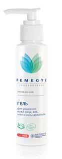 Femegyl - Гель для умывания кожи лица, век, шеи и зоны декольте
