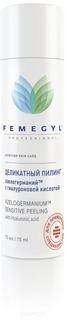 Femegyl - Деликатный пилинг Азелогерманий с гиалуроновой кислотой, 75 мл