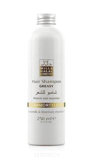 Halal Cosmetics - Шампунь для жирных волос Immortelle, 250 мл