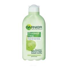 Garnier - Молочко для снятия макияжа Skin Naturals Основной уход для нормальной и смешанной кожи, 200 мл