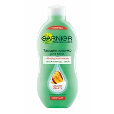Garnier - Тающее молочко для тела Природная забота Манго смягчающее, 250 мл