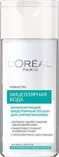 L'Oreal - Мицеллярная вода для нормальной и смешанной кожи, 200 мл