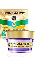 Черный жемчуг - Дневной крем для нормальной и комбинированной кожи 26+, 50 мл