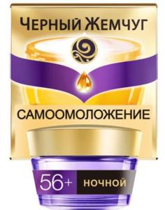 Черный жемчуг - Крем для лица ночной Самоомоложение 56+, 50 мл