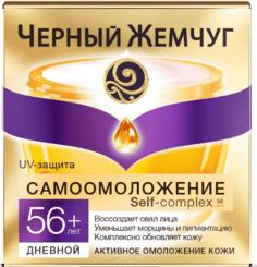 Черный жемчуг - Крем для лица дневной Самоомоложение 56+, 50 мл