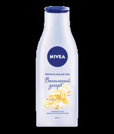Nivea - Молочко-уход для тела Ванильный десерт, 200 мл