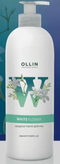 OLLIN Professional - Жидкое мыло для рук White Flower, 500 мл