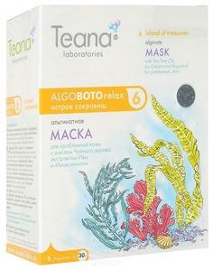 """Teana - Альгинатная анти-акне маска с маслом Чайного дерева, экстрактом Ивы и Миоксинолом """"Остров сокровищ"""", 30 гр х 5 шт"""