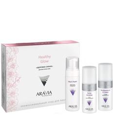 Aravia - Набор для лица «Здоровое сияние», 2х150 мл+160 мл