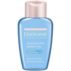 Diademine - Лосьон для снятия макияжа с глаз Бережное очищение, 125 мл