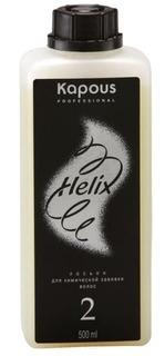 """Kapous - Лосьон для химической завивки волос """"Sway Beam"""" Helix """"2"""", 500 мл"""
