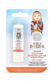 Natura Siberica - Защитный бальзам для губ от ветра и солнца Губки-ягодки Siberica Бибеrika, 4 гр