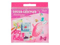 Альбом для творчества Mazari Прима-Балерина М-6501
