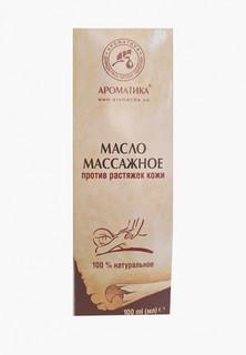 Масло для тела Ароматика массажное против растяжек кожи 100 мл