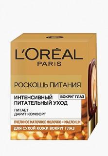 """Крем для кожи вокруг глаз LOreal Paris LOreal """"Роскошь Питания. Интенсивный питательный уход"""", с маслом ши, 15 мл """"Роскошь Питания. Интенсивный питательный уход"""", с маслом ши, 15 мл"""