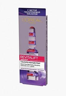 Сыворотка для лица LOreal Paris LOreal в ампулах «Revitalift Филлер»,с гиалуроновой кислотой, 7x1.3 мл