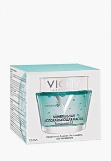 Маска для лица Vichy Успокаивающая минеральная 75 мл