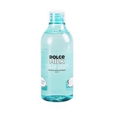 DOLCE MILK Мицеллярная вода